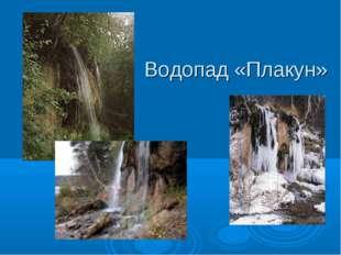 Водопад «Плакун»