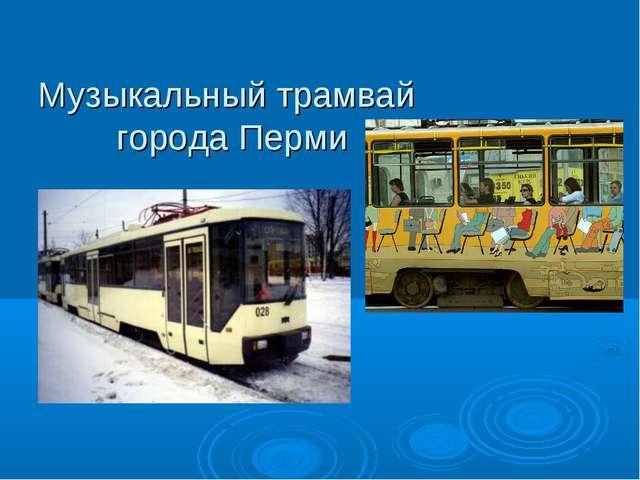 Музыкальный трамвай города Перми