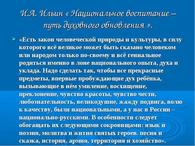 И.А. Ильин « Национальное воспитание – путь духовного обновления ». «Есть зак...