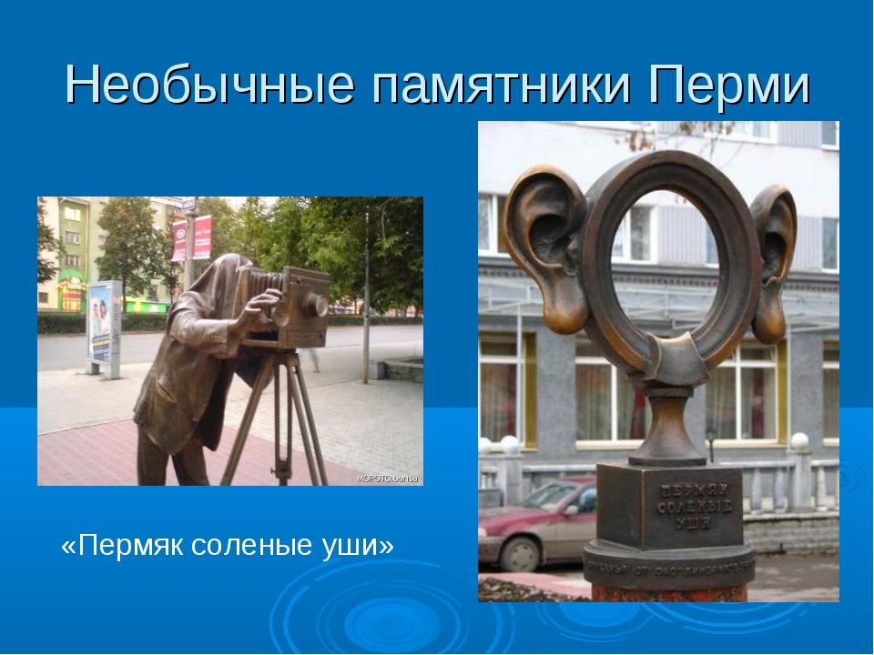 Необычные памятники Перми «Пермяк соленые уши»