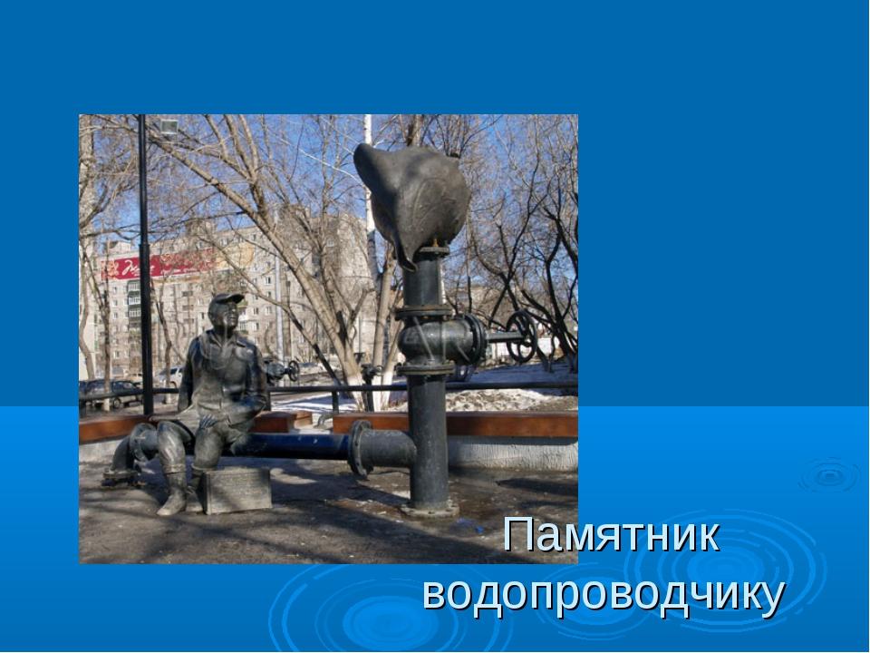 Памятник водопроводчику