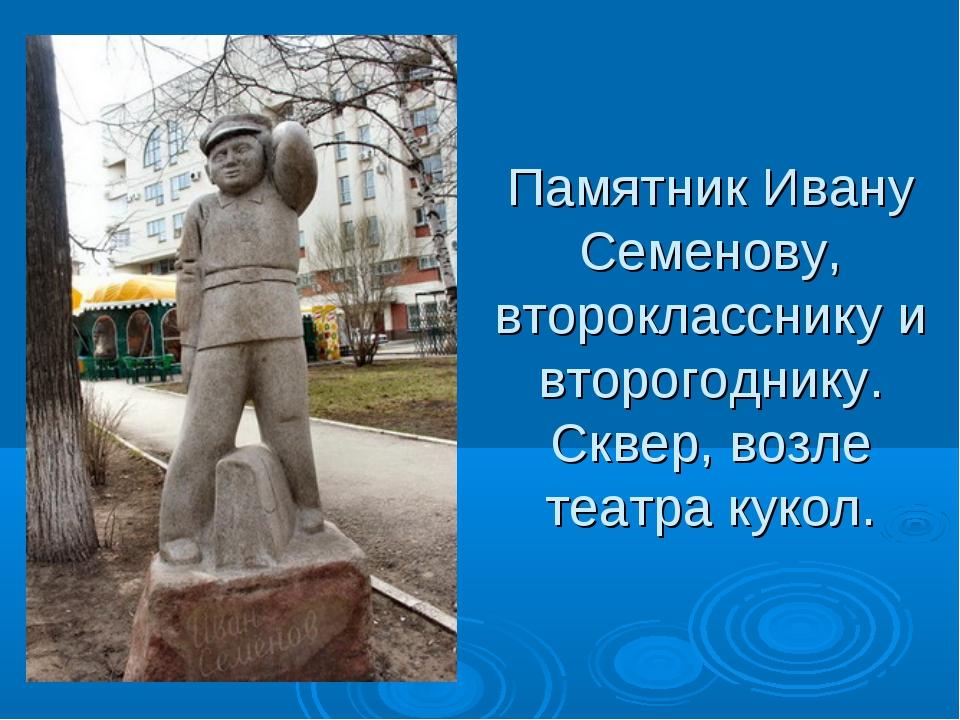 Памятник Ивану Семенову, второкласснику и второгоднику. Сквер, возле театра к...