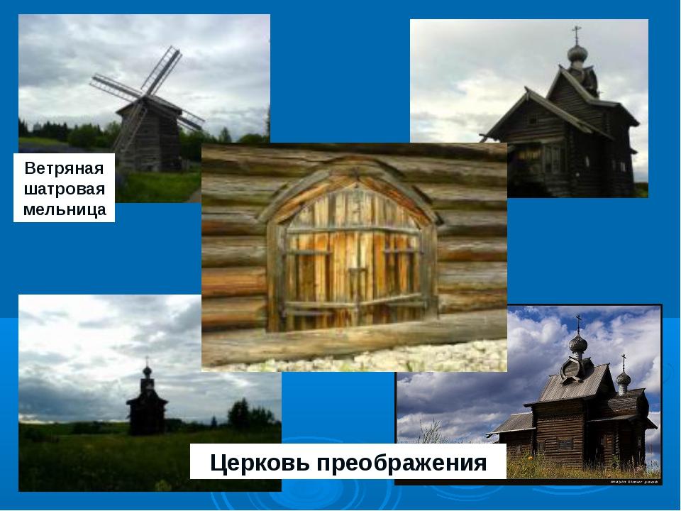 Церковь преображения Ветряная шатровая мельница