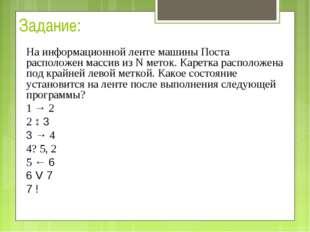 Задание: На информационной ленте машины Поста расположен массив из N меток. К
