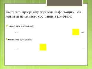 Составить программу перевода информационной ленты из начального состояния в к
