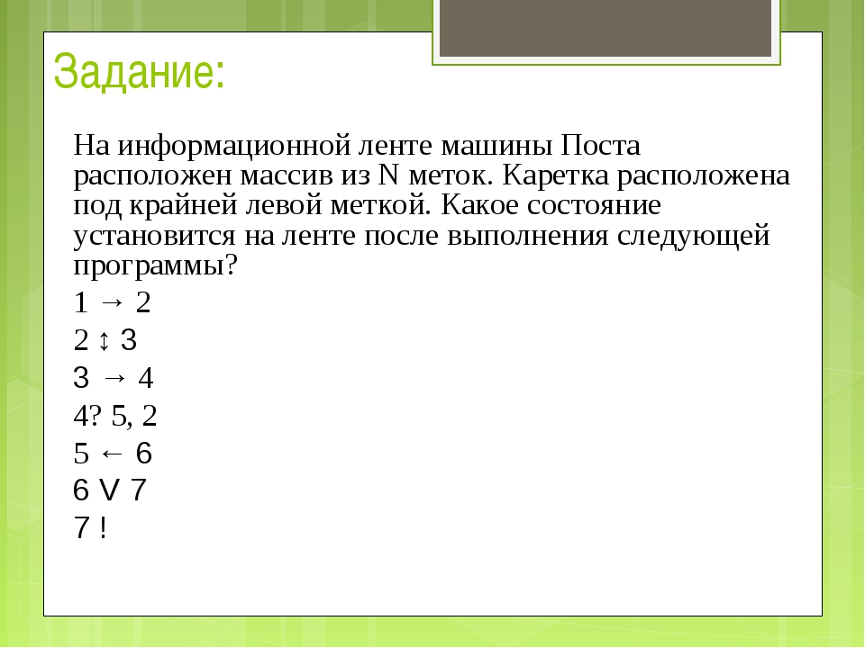 Задание: На информационной ленте машины Поста расположен массив из N меток. К...