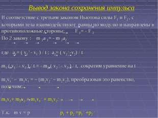 Вывод закона сохранения импульса В соответствие с третьим законом Ньютона сил