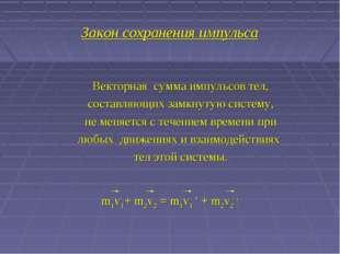 Закон сохранения импульса Векторная сумма импульсов тел, составляющих замкнут