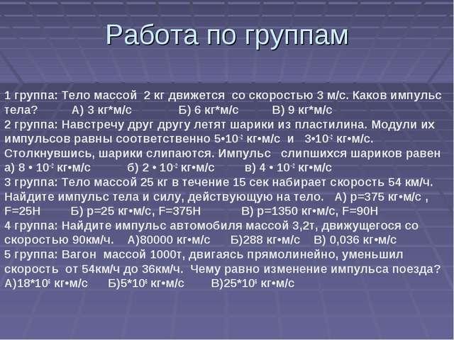 Работа по группам 1 группа: Тело массой 2 кг движется со скоростью 3 м/с. Как...
