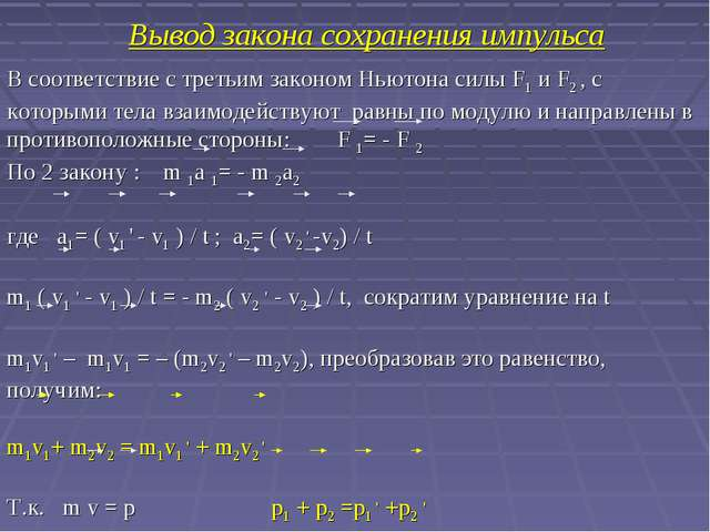 Вывод закона сохранения импульса В соответствие с третьим законом Ньютона сил...