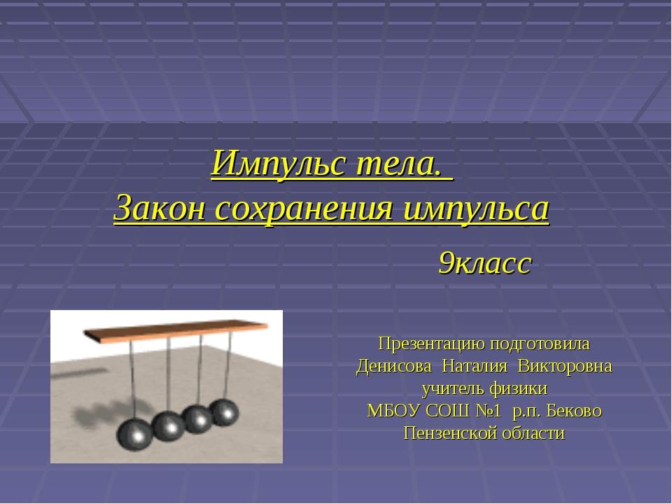 Импульс тела. Закон сохранения импульса 9класс Презентацию подготовила Денисо...