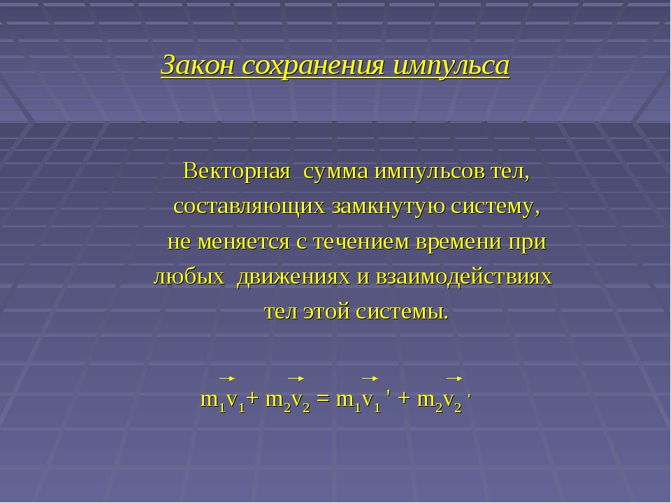 Закон сохранения импульса Векторная сумма импульсов тел, составляющих замкнут...