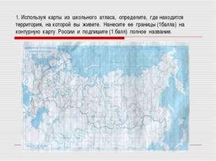 1. Используя карты из школьного атласа, определите, где находится территория,
