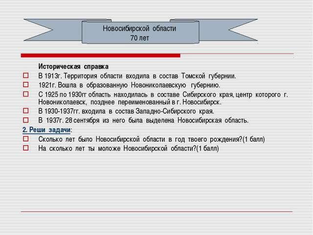 Историческая справка В 1913г. Территория области входила в состав Томской гу...