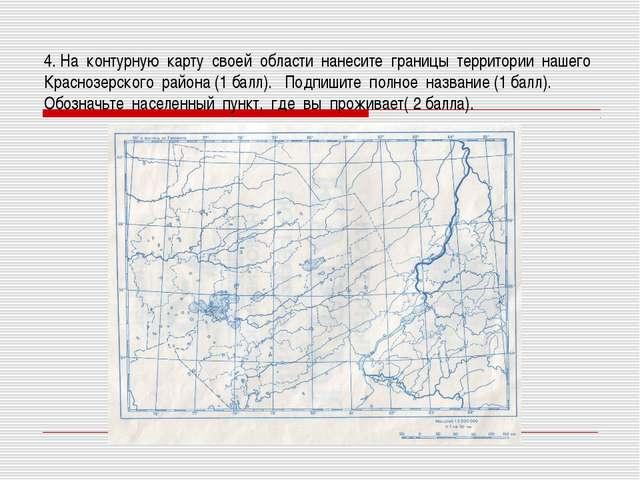 4. На контурную карту своей области нанесите границы территории нашего Красно...