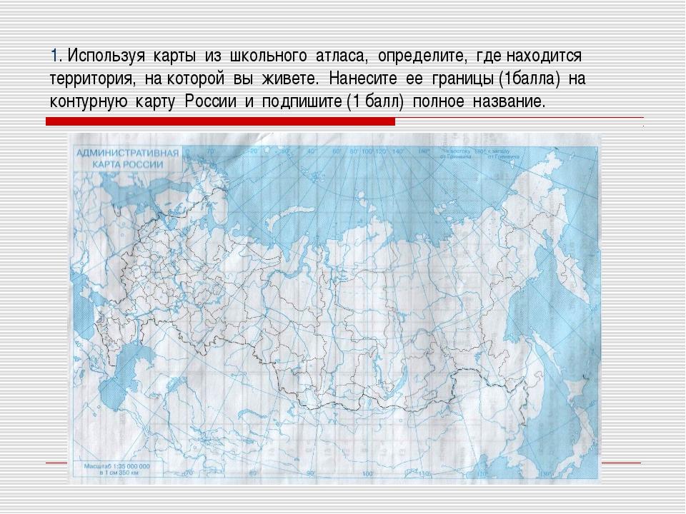 1. Используя карты из школьного атласа, определите, где находится территория,...
