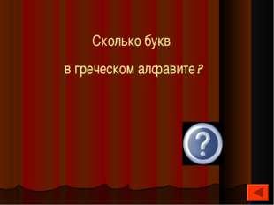 Сколько букв в греческом алфавите? 24