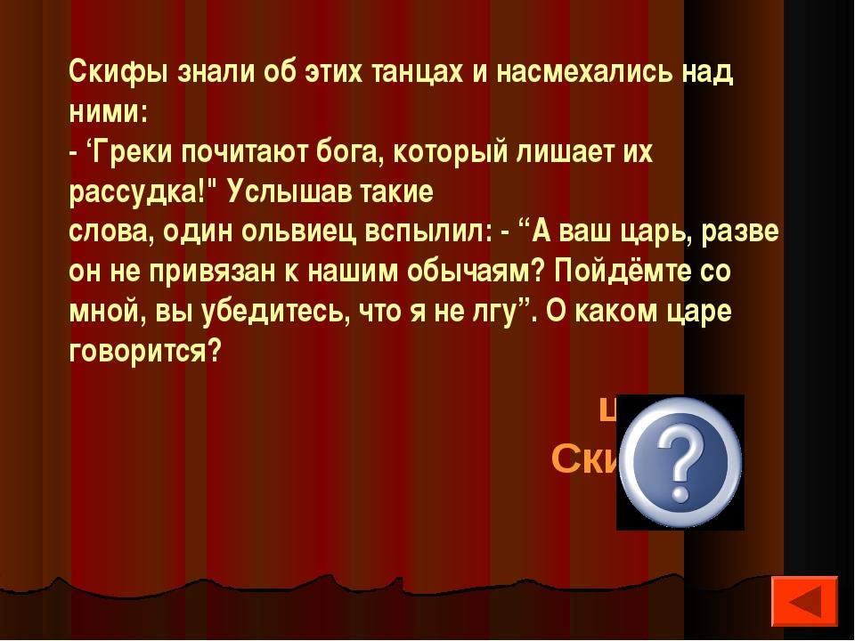 царь Скил Скифы знали об этих танцах и насмехались над ними: - 'Греки почита...