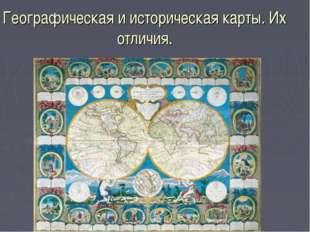 Географическая и историческая карты. Их отличия.