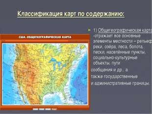 Классификация карт по содержанию: 1) Общегеографическая карта -отражает все о