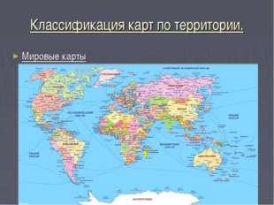 Классификация карт по территории. Мировые карты