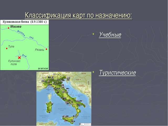 Классификация карт по назначению: Учебные Туристические