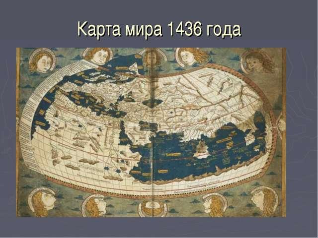 Карта мира 1436 года