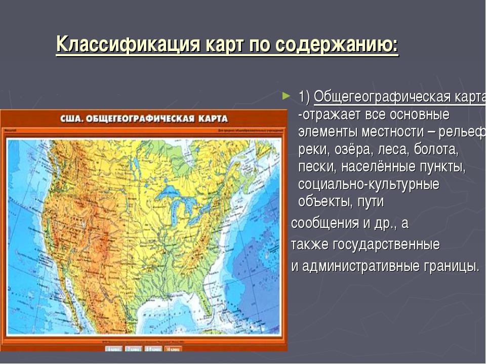 Классификация карт по содержанию: 1) Общегеографическая карта -отражает все о...