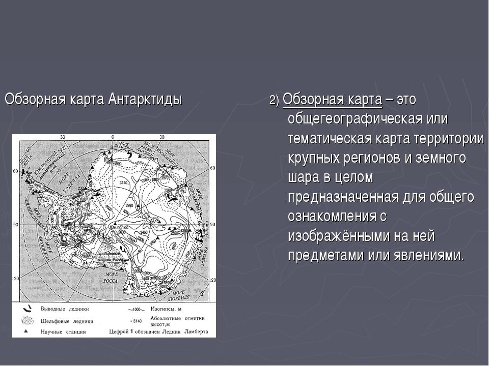 Обзорная карта Антарктиды 2) Обзорная карта – это общегеографическая или тема...