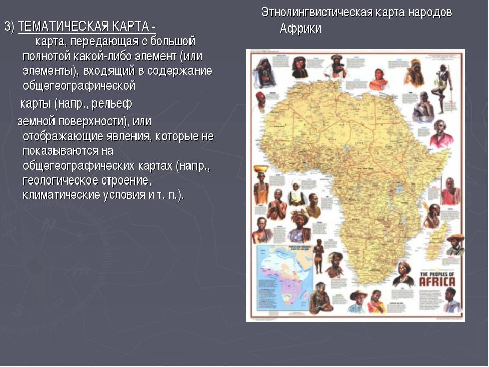 3) ТЕМАТИЧЕСКАЯ КАРТА -  карта, передающая с большой полнотой какой-либо э...