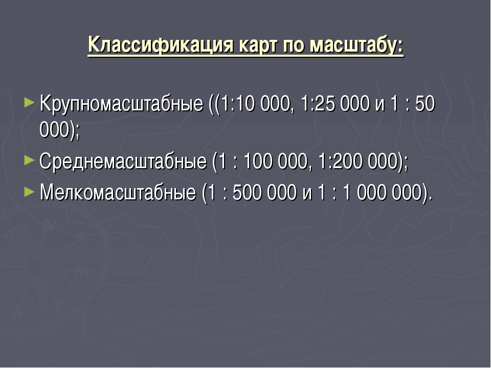 Классификация карт по масштабу: Крупномасштабные ((1:10 000, 1:25 000 и 1 : 5...