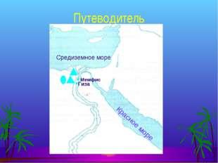 Путеводитель Средиземное море Красное море Мемфис Гиза