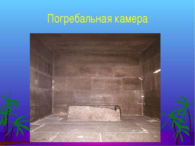Погребальная камера