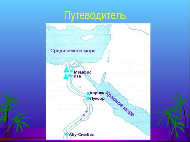 Путеводитель Средиземное море Красное море Мемфис Гиза нил Луксор Карнак Абу-...