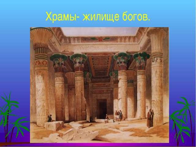 Храмы- жилище богов.
