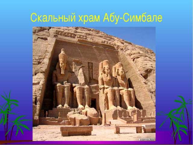Скальный храм Абу-Симбале