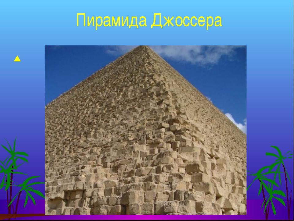 Пирамида Джоссера