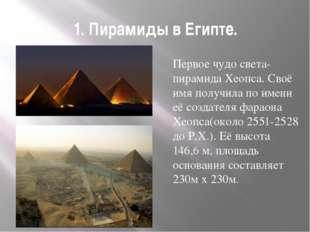 1. Пирамиды в Египте.