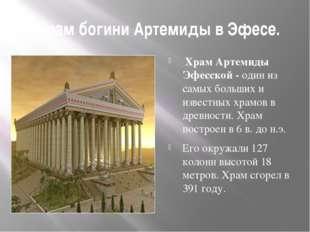 3. Храм богини Артемиды в Эфесе.  Храм Артемиды Эфесской - один из самых бол