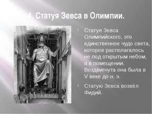 4. Статуя Зевса в Олимпии. Статуя Зевса Олимпийского, это единственное чудо