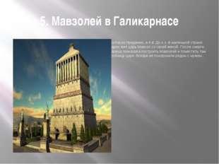 5. Мавзолей в Галикарнасе Согласно преданию, в 4 в. До н.э. в маленькой стра