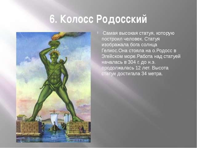 6. Колосс Родосский  Самая высокая статуя, которую построил человек. Статуя...