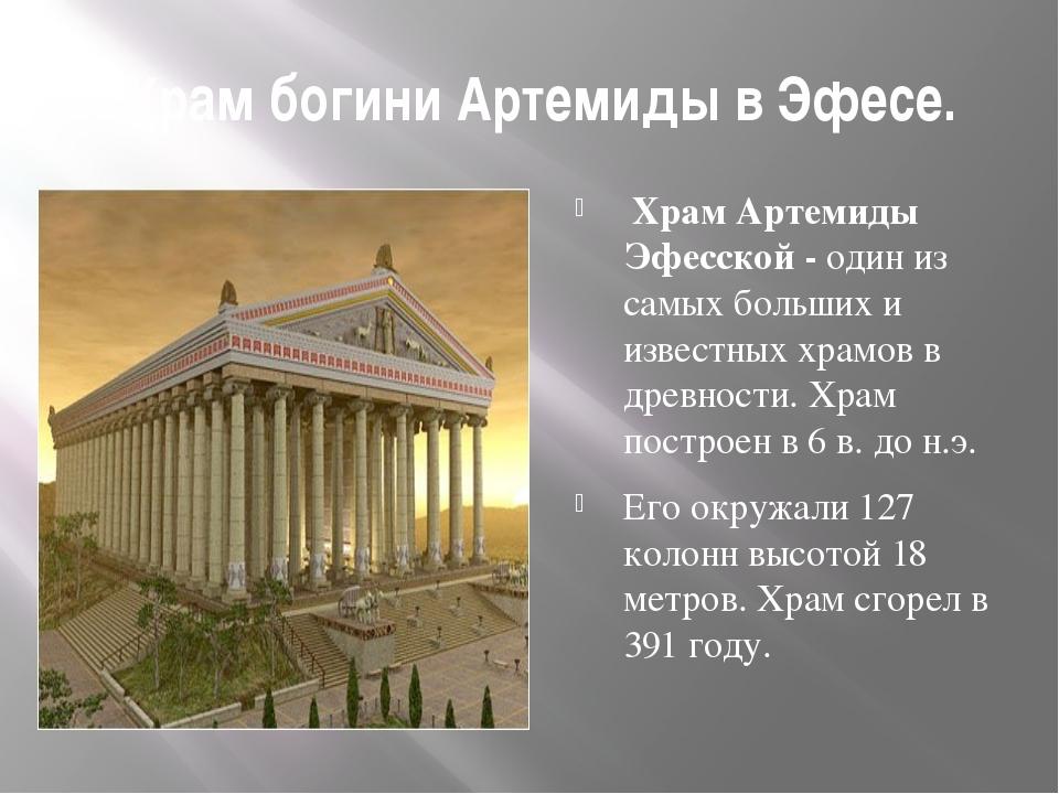 3. Храм богини Артемиды в Эфесе.  Храм Артемиды Эфесской - один из самых бол...