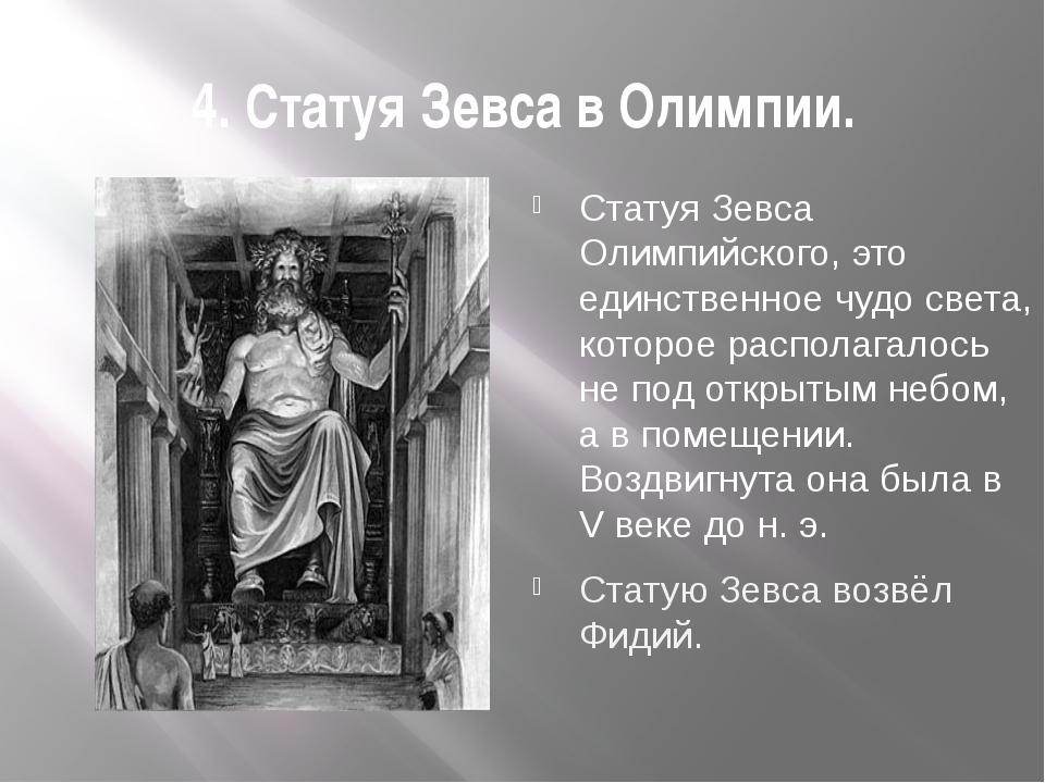 4. Статуя Зевса в Олимпии. Статуя Зевса Олимпийского, это единственное чудо...