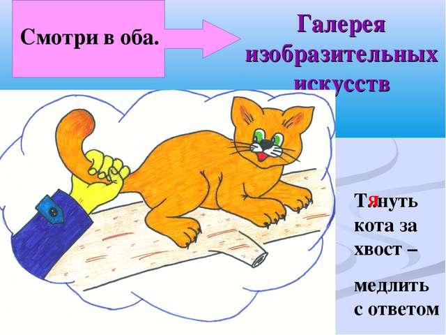 Галерея изобразительных искусств Смотри в оба. Т..нуть кота за хвост – медлит...