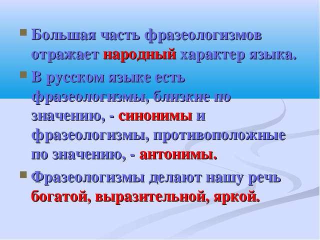 Большая часть фразеологизмов отражает народный характер языка. В русском язык...