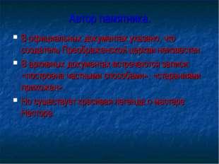 Автор памятника. В официальных документах указано, что создатель Преображенск