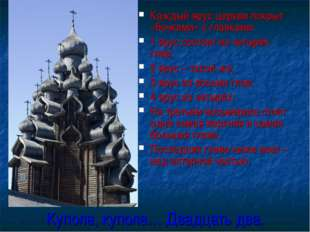 Купола, купола… Двадцать два. Каждый ярус церкви покрыт «бочками» с главками: