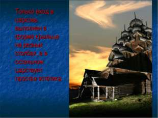 Только вход в церковь выполнен в форме крыльца на резных столбах, а в осталь