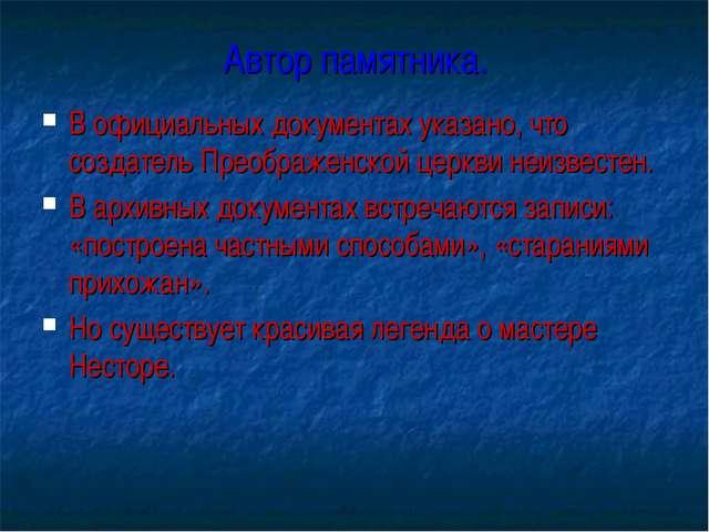 Автор памятника. В официальных документах указано, что создатель Преображенск...